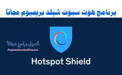 تحميل برنامج هوت سبوت شيلد Hotspot Shield VPN Premium مجاناً