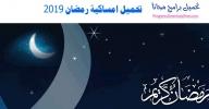 تحميل تطبيق امساكية رمضان 2019 المسبحة الالكترونية للاندرويد والايفون