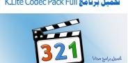 تحميل برنامج K-Lite Codec PackFull2019 آخر إصدار للكمبيوتر