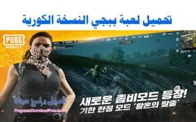 تحميل لعبة ببجي موبايل النسخة الكورية للاندرويد والايفون 2020 آخر اصدار