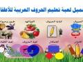 لعبة تعليم الحروف العربية للاطفال بالصوت الصورة 2019