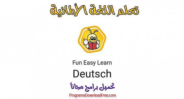 تحميل برنامج تعلم اللغة الألمانية للمبتدئين مجاناً Learn German للاندرويد