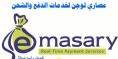 تحميل برنامج مصاري لوجن Masary Login للشحن والدفع وتسديد الفواتير