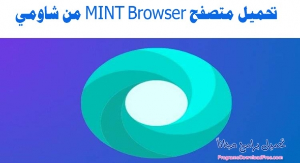 تحميل متصفح MINT Browser Xiaomi على متجر جوجل بلاي
