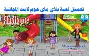 تحميل لعبة ماي بلاي هوم لايت مجاناً My Play Home Lite للاندرويد