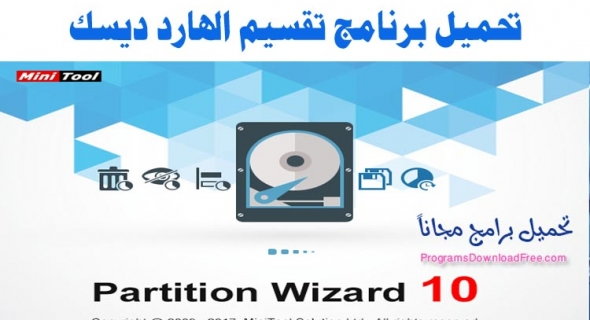 تحميل برنامج تقسيم الهارد ديسك وندوز بدون فورمات Partition Wizard Free 2019