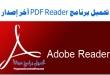 تحميل برنامج pdf reader للكمبيوتر و تطبيق للاندرويد و الايفون
