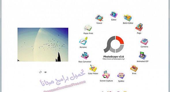 تحميل برنامج فوتو سكيب عربي PhotoScape 2017 تحرير الصور