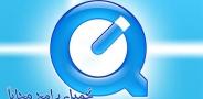 تحميل برنامج QuickTime Player للكمبيوتر و للماك الاصدار الأخير
