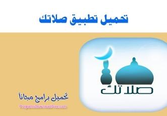 تحميل تطبيق صلاتك لمعرفة مواقيت الصلاة Salatuk على الهاتف