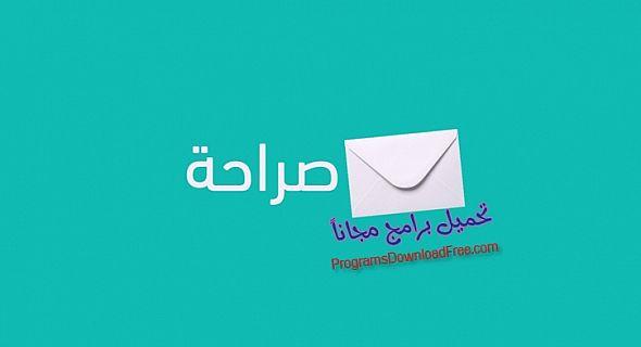 تحميل تطبيق صراحة موقع sarahah 2018 وشرح طريقة التسجيل