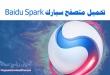 تحميل متصفح سبارك عربي baidu spark 2019 للكمبيوتر