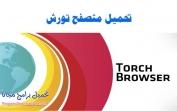 تحميل متصفح تورش 2019 عربي للكمبيوتر و للاندرويد Torch Browser