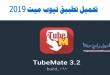 تحميل تطبيق تيوب ميت 2019 TubeMate الاصلي تنزيل فيديوهات يوتيوب