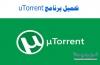 تحميل برنامج uTorrent عربي تنزيل أقوى برامج تورنت 2019
