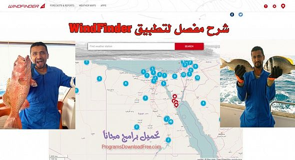 تحميل تطبيق windfinder و شرح مفصل لمعرفة حالة الطقس والرياح والأرصاد الجوية