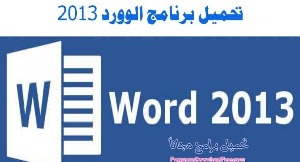 تحميل برنامج الوورد عربي مجانا للكمبيوتر office word 2013