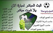 تحميل تطبيق يلا شوت مباريات اليوم Yalla Shoot 2019 للجوال اندرويد