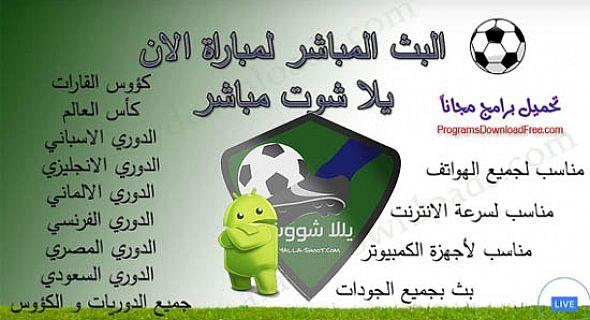 تحميل تطبيق يلا شوت مشاهدة مباريات اليوم Yalla Shoot 2019 للجوال الاندرويد
